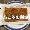 神谷製餡所「あんこやの鯛焼き」を食べに行きました!