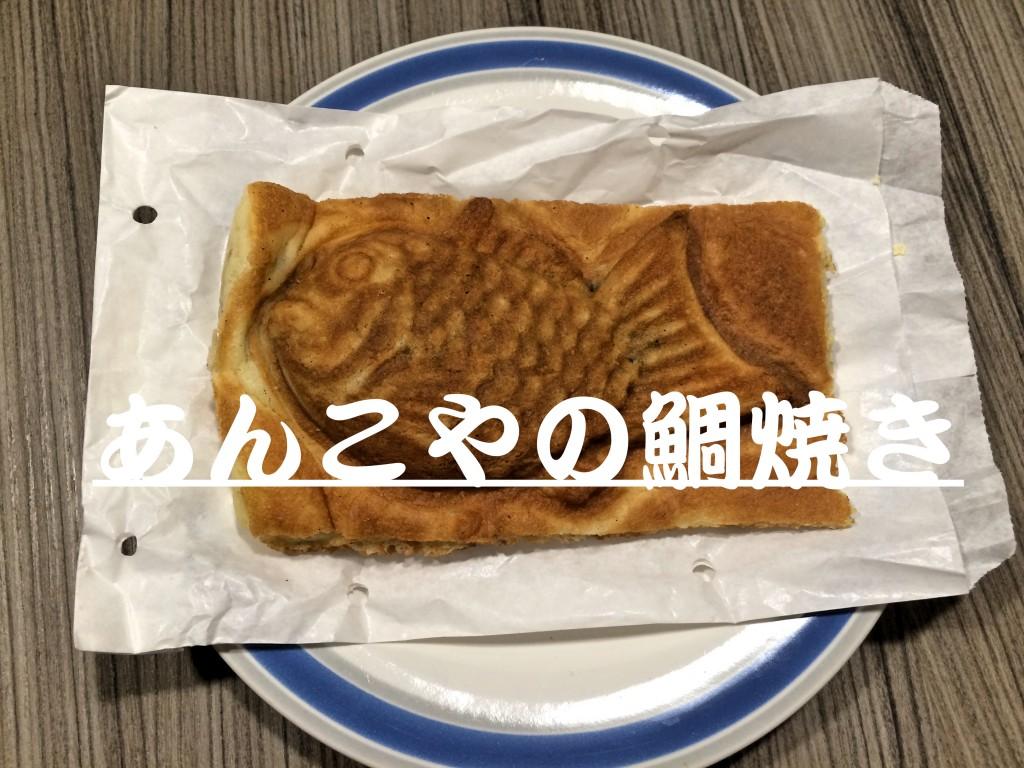 神谷製餡所 あんこやの鯛焼き