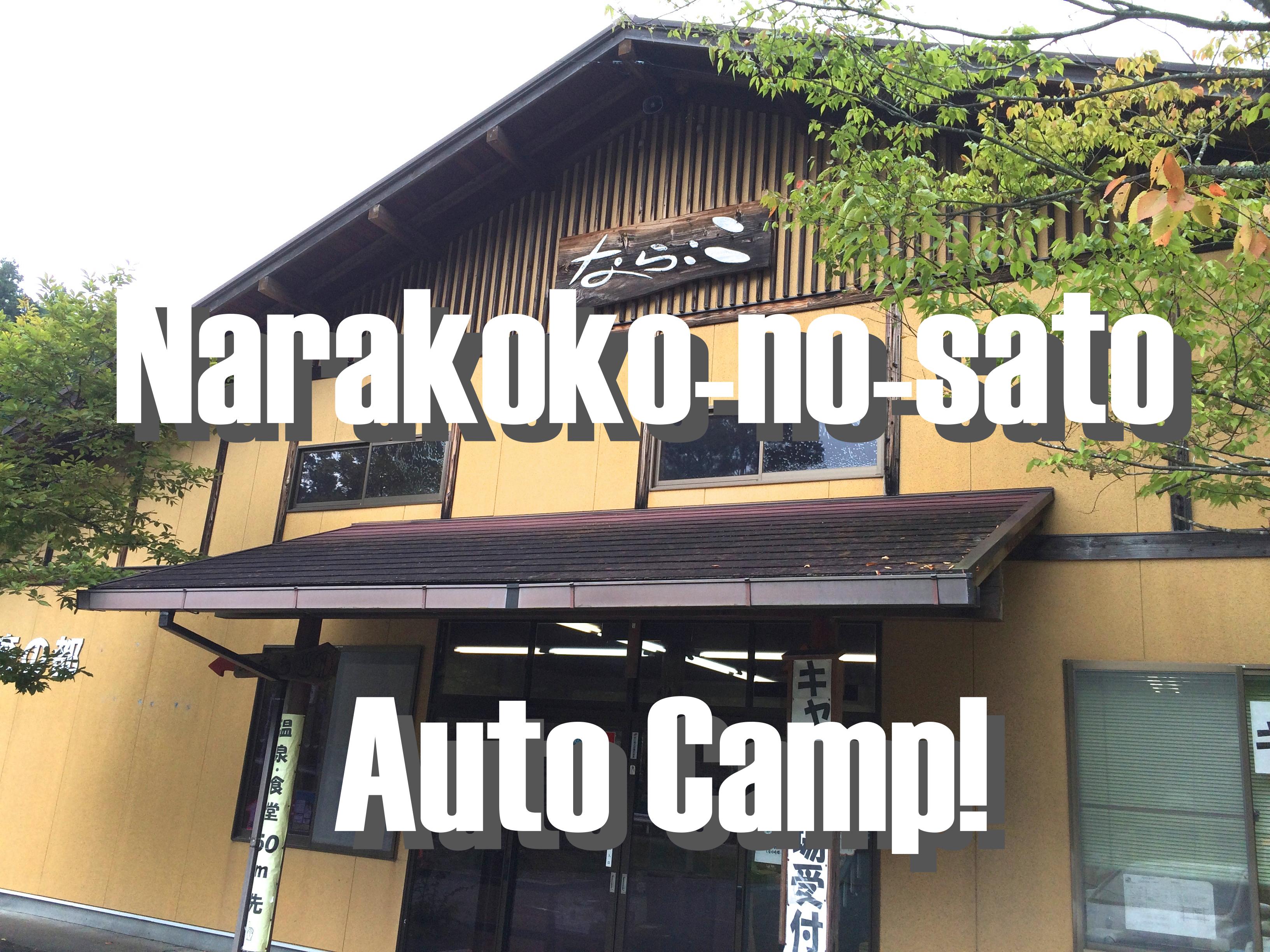 掛川市「ならここの里」キャンプ場に行って来ました!「ならここの湯」が気持ち良かったです!