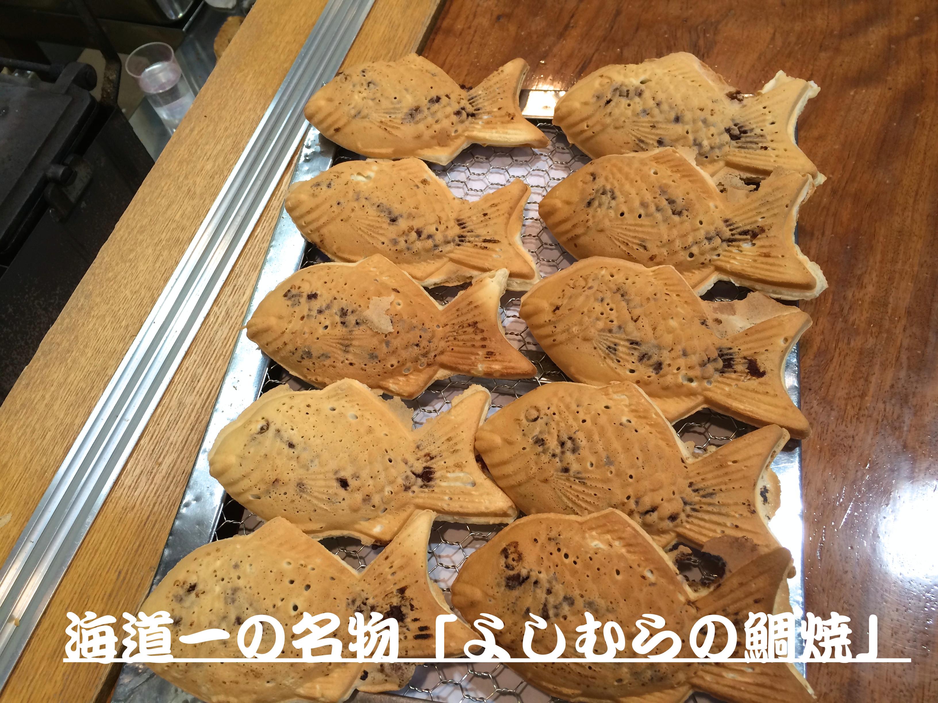 静岡県島田市 海道一の名物「よしむらの鯛焼屋」に行って来ました!