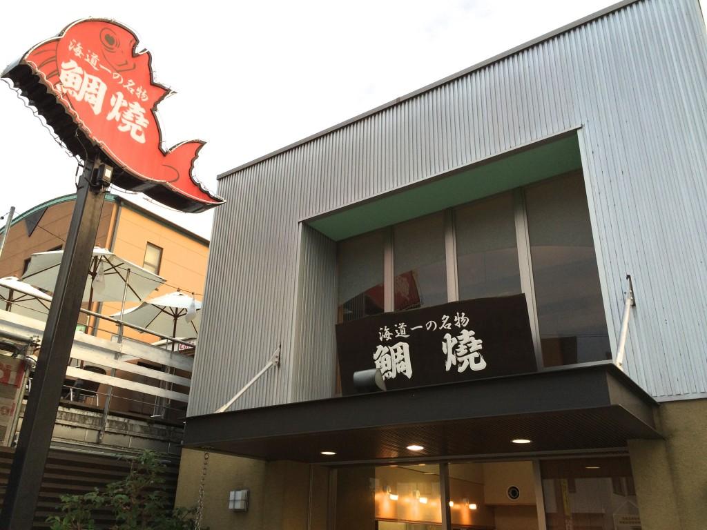 静岡県島田 鯛焼き