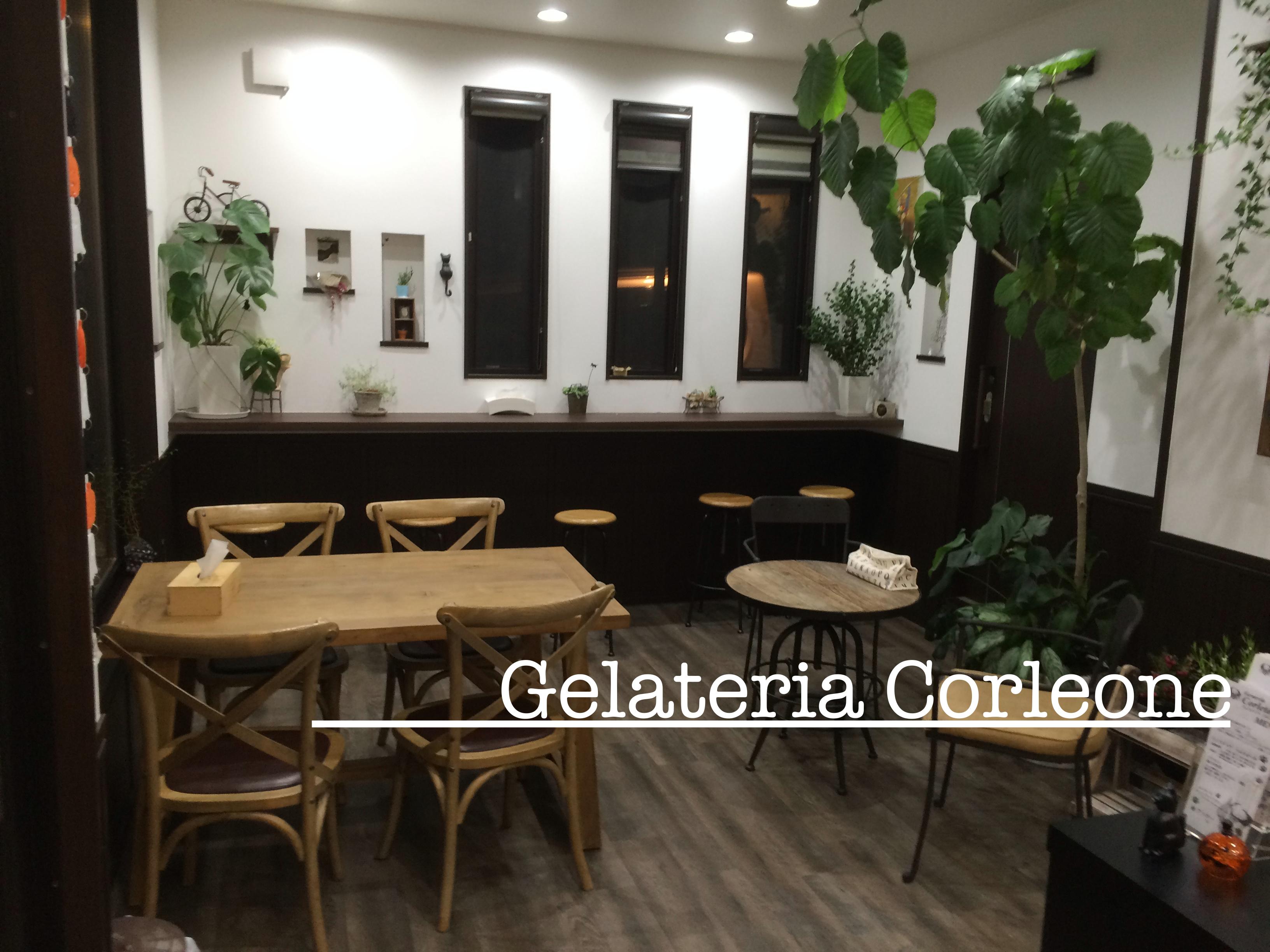 菊川市のジェラート屋、ジャラテリア・コルリオーネに行って来ました。