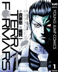 漫画テラフォーマーズ1巻、すごく面白いです!