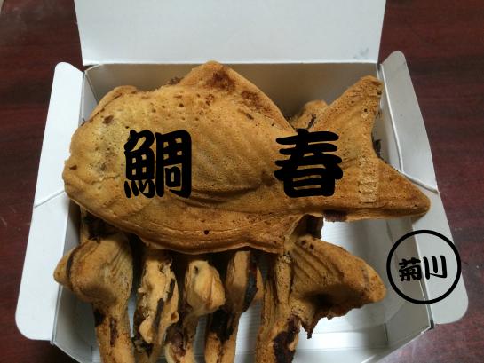 菊川市の美味しい鯛焼きを食べに、鯛春に行ってきました!