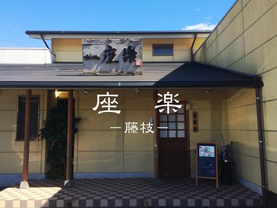 藤枝市のおいしいお店、座楽に食事に行ってきました。