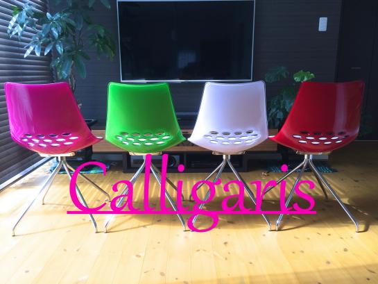 イタリアのおしゃれな椅子!Calligaris(カリガリス)のチェア「JAM」
