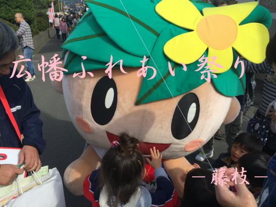 広幡ふれあい祭り