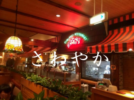 炭焼きレストラン「さわやか」のげんこつハンバーグ!