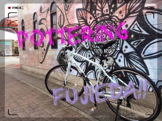 藤枝をクロスバイク(自転車)でポタリングしてきました!
