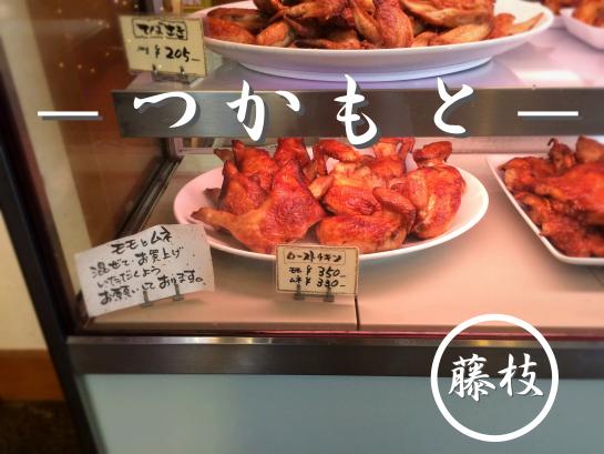 藤枝市の美味しいローストチキンを売ってるお店「つかもと」!