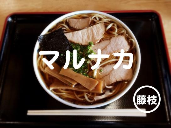 藤枝 朝ラー マルナカ
