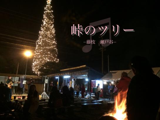 神秘的!藤枝市瀬戸谷の峠のツリーの場所と感想を紹介!