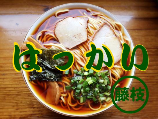 藤枝のおすすめ朝ラー店「はっかい」にラーメンを食べに行ってきました!