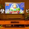 壁掛けテレビの裏側どーなってる?今日は見せます!