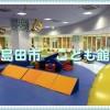 島田市で子供が遊べる場所「こども館ぼるね」!室内でおすすめ!