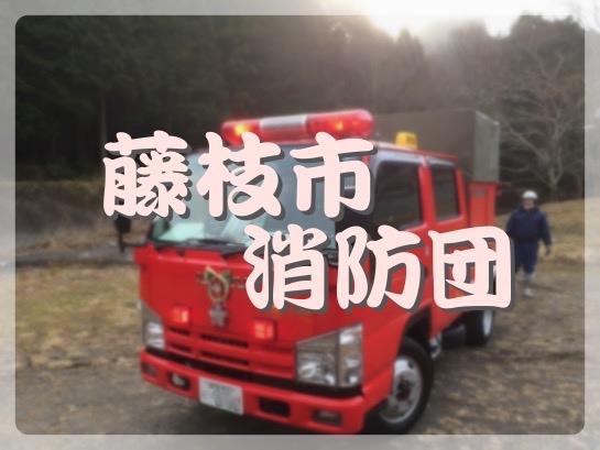 藤枝市消防団の活動内容。