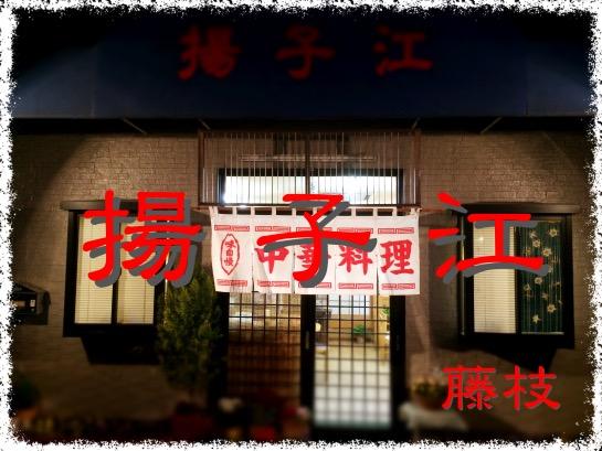 藤枝の美味しい餃子が食べられる!中華料理屋「揚子江」。
