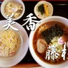 藤枝の美味しい中華料理屋、「美香」のラーメン!