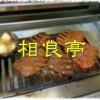 牧之原市相良の美味しい焼肉屋「相良亭」