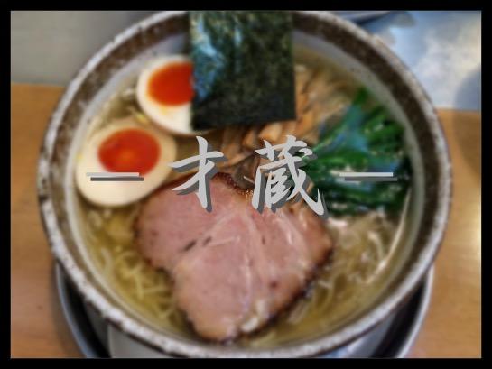 焼津の美味しい人気ラーメン店「才蔵」
