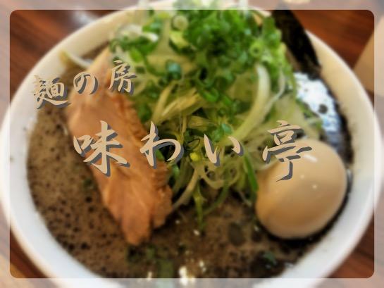 マー油入り豚骨醤油ラーメン「味わい亭」静岡県御前崎市(浜岡)