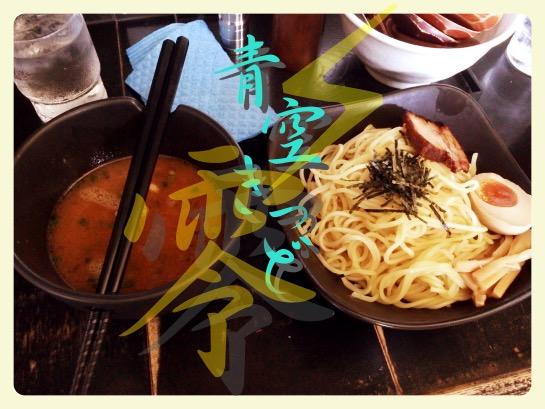 浜松のおすすめラーメン屋「青空きっど零」のつけ麺が美味しい。