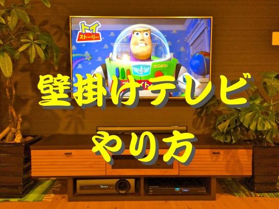 素人でも簡単!壁掛けテレビのやり方(方法)!