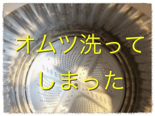 洗濯機でオムツをうっかり洗ってしまった時の対処方法!
