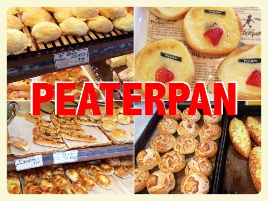 焼津の美味しいパン屋さん「ピーターパン」