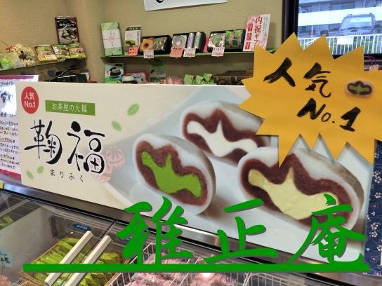 雅正庵(がしょうあん)のお茶屋の大福「鞠福」が美味しすぎる!