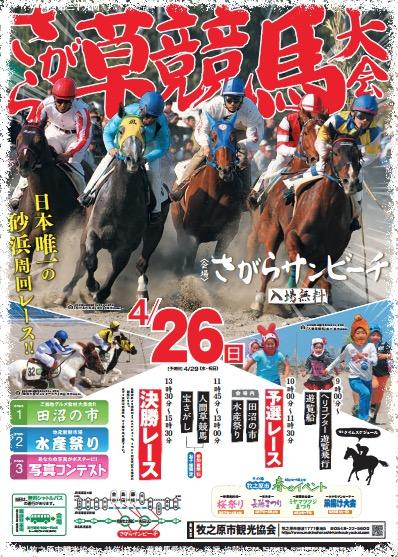 日本唯一の砂浜競馬!相良草競馬に行って来たよ!