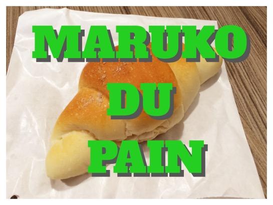 焼津市のおすすめパン屋、マルコ デュ パン!
