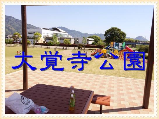 大覚寺公園