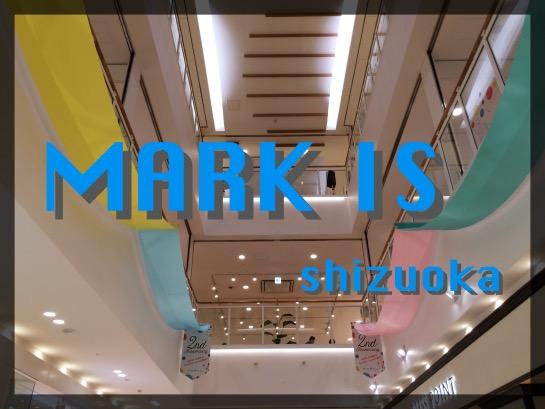 MARK IS 静岡(マークイズ静岡)に遊びに行ってきた!