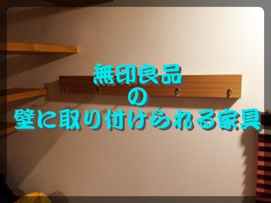 和室にも無印良品の壁に取り付けられる家具をつけてみたよ!