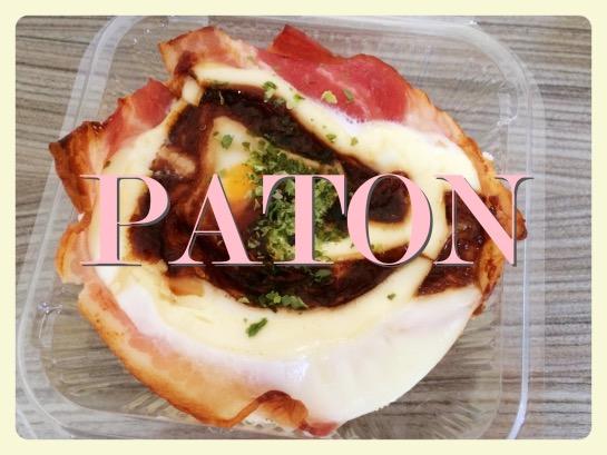 藤枝のパン屋、PATON(パトン)に行って来たよ!