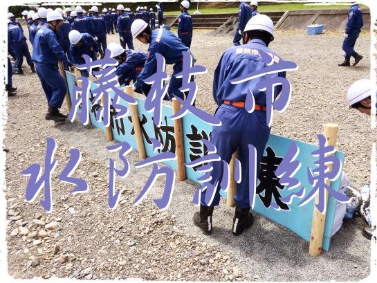 藤枝市、消防団活動で水防訓練に行って来ました!