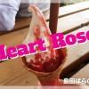 島田市ばらの丘公園前のアイスクリーム屋「ハートローズ」!