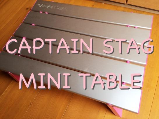 花火の時に最適なテーブル!キャプテンスタッグのミニテーブルを買ってみた!