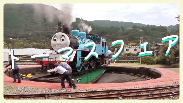 静岡県川根本町、千頭駅での機関車トーマスフェアに行ってきたよ!