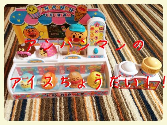 アンパンマンのおもちゃ「アイスちょうだい」買った!