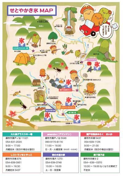 瀬戸谷かき氷MAP