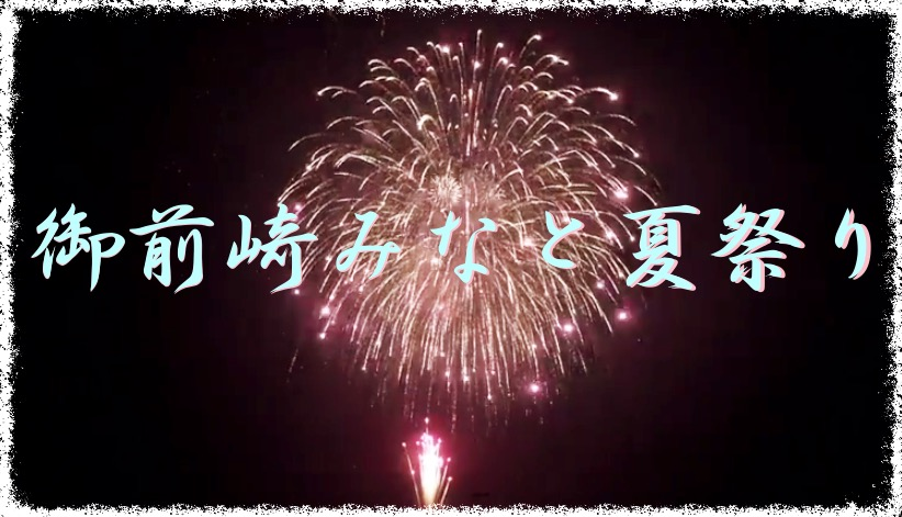 見やすい!御前崎みなと夏祭り花火大会に行ってきました!