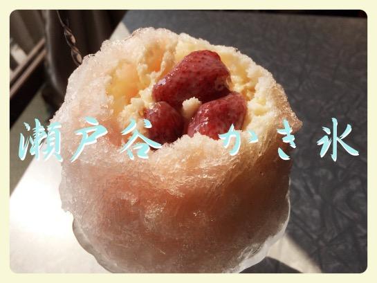 静岡県藤枝のおいしいかき氷!通称「瀬戸谷(せとや)のかき氷」食べてきた!