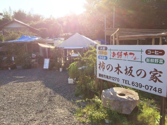 柿の木坂の家