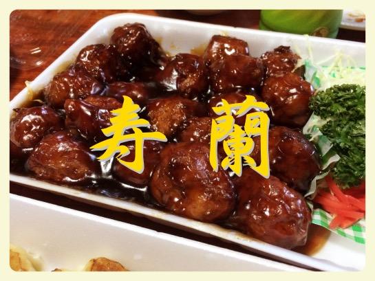 肉団子が美味しい!藤枝の中華料理屋「寿蘭(じゅらん)」だよ!