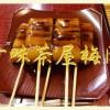 京都清水寺の甘味処「梅園清水(うめぞのきよみず)店」が美味い!