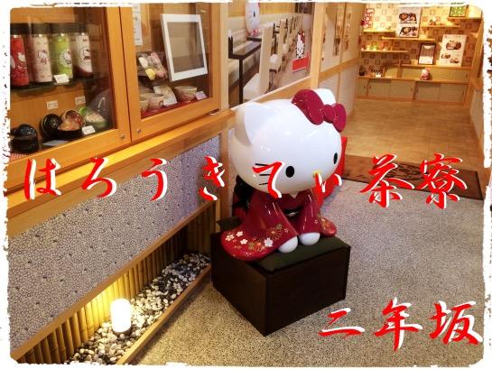 京都二年坂のはろうきてぃ(ハローキティ)茶寮。