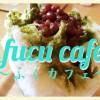 浜松市天竜区にある天然氷のかき氷のお店「ふくカフェ」。