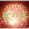 静岡穴場の花火!藤枝花倉の花火がお気に入り!